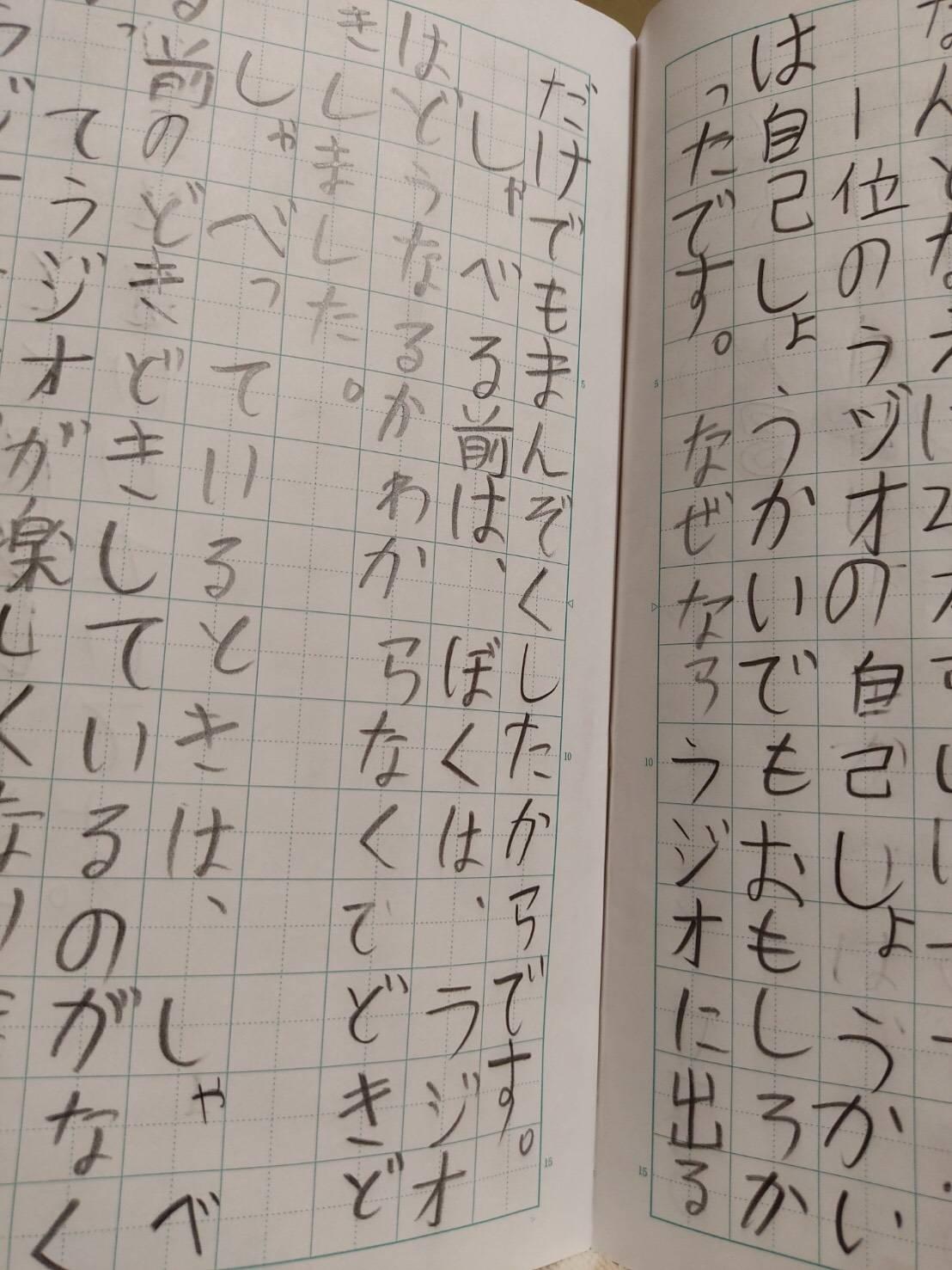 日記 その2
