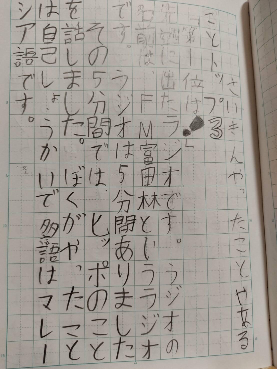 日記 その1