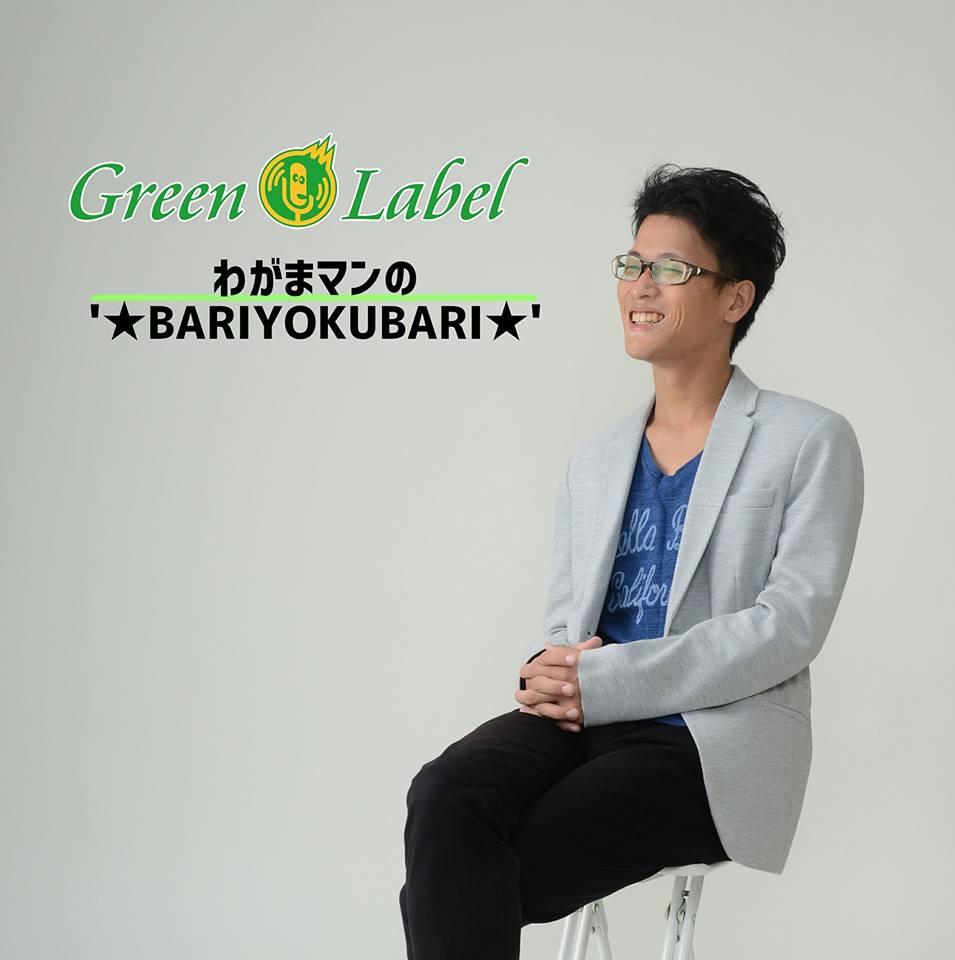 http://honmaru-radio.com/wagamaman/